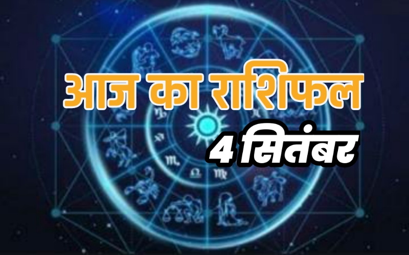 horoscope, aaj ka rashifal in hindi, daily horoscope, aaj ka rashifal, horoscope 2020, today rashifal, आज का राशिफल, today rashifal in hindi, rashifal, rashifal 2020, horoscope today, horoscope in hindi, today horoscope in hindi, horoscope today in hindi, today horoscope in hindi, rashifal 2020 in hindi, horoscope today vogue, horoscope today libra, horoscope today virgo