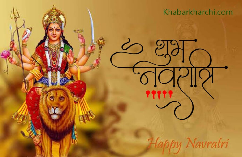 navratri greetings, navratri wishes in hindi, navratri ki hardik shubhkamnaye, navratri greetings 2020, navratri wishes 2020, navratri wishes in hindi, navratri wishes images, maa durga shayari in hindi, navratri wishes in hindi shayari, navratri wishes in hindi 2020, navratri wishes quotes, navratri wishes and images, navratri wishes and quotes, navratri ashtami wishes, navratri advance wishes, navratri anniversary wishes, navratri greetings app, navratri best wishes images, navratri best wishes in hindi, navratri celebration wishes, navratri greeting cards in hindi, navratri greeting cards images, navratri wishes images download, navratri greetings in hindi, navratri greetings images, navratri greetings quotes, navratri greeting cards images, navratri beautiful greetings, best navratri greeting card, navratri sms, navratri hindi msg,