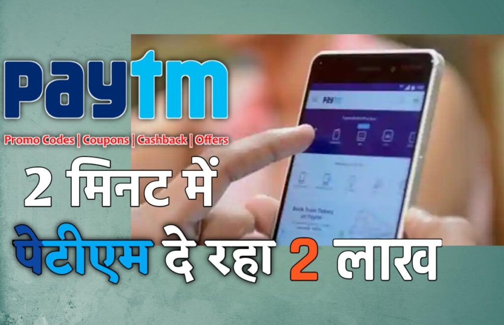 Paytm Loan, paytm loan, paytm loan payment, paytm loan customer care number, paytm loan kaise le, paytm loan payment promo code, 2 lakh paytm loan, paytm loan in 2 minutes, digital loan, internet loan
